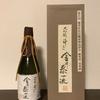 「浪乃音 大吟醸斗びん 金井泰一流 2004BY」