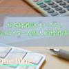 フリーランスの経費は何が入る? Webライターが確定申告で経費計上しているものとその割合