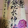 【宮城県岩沼の金蛇水神社 2020年春季限定 御朱印(書き置き)がゴールドでおすすめ!藤の花、牡丹、蛇 絵柄がすばらしい】