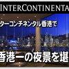 インターコンチネンタル香港 ビクトリアハーバーを臨む最高に美しい夜景を堪能できるホテルと言えば..デラックス ハーバービューがおすすめ![InterContinental Hong Kong]