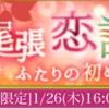 天下統一恋の乱LBイベント〜尾張恋語り  ふたりの初めて〜始まりました!