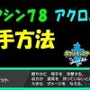 【ポケモン剣盾】 わざマシン78 アクロバット 入手方法 #16【ポケモン剣盾 ポケモンソードシールド】