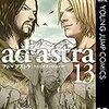「アド・アストラ-スキピオとハンニバル」完結 第二次ポエニ戦争で戦った二人の天才