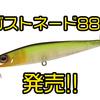 【DAIWA】投げて巻くだけのシンキングプロップルアーに新サイズ「ガストネード88S」発売!