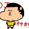 COUNTDOWN JAPAN 1819 出演アーティスト第3弾発表「チケットはまだエエんちゃう?」