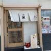 札幌豊平区、平岸の人気グルメ。だし屋おわんの口コミ。