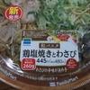 【食レポ】【ファミリーマート】和パスタ 鶏塩焼きとわさび