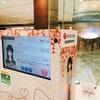 ついに登場!受付は人間からAIの時代へ~JR東京駅~