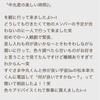 Johnny's web「MADEにおまかせ」2017.12.5