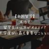 【本当?】中国留学なら北京がオススメ?重要なのは求める環境