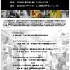 大学での安全な実験を考えるシンポジウム(9月25日)