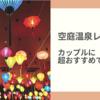 【大阪弁天町】空庭温泉はカップルに超おすすめ!大きいサイズの浴衣はある?徹底レポ♡