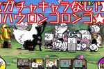 【プレイ動画】コハウロンゴロンゴ★3 謎のイースター