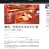 [メディア掲載]『Time Out TOKYO』で記事「東京、令和のネオおでん7選」を書きました