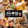 【オススメ5店】高田馬場(東京)にあるお好み焼きが人気のお店