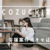 【COZUCHI第4弾】平塚案件のキモはここ!