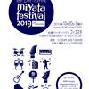 シンリトラというアコースティックなロックバンドとミヤタフェスティバルと北海道ぷろぐれ絵巻