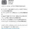 【 OSレビュー】iOS 9.0.1レビュー Appleさんお仕事早いです。