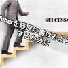 【提言】VTuberを経歴に書けるようにするために 〜VTuberよ、人間宣言をせよ〜