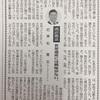 【メディア掲載情報】11/10(木) うた新聞