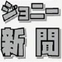 八尾市から地域情報を発信するブログ『ジョニー新聞』