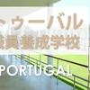 アルヴァロ・シザ設計 セトゥーバル教職員養成学校 ふらっとポルトガル建築リスボン編Part3