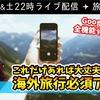 本日22時ライブ配信!海外旅行必須な神アプリを紹介