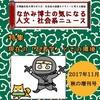 ◆告知◆ #おもしろ同人誌バザール 8 に忍者学本の委託について~大阪会場 バイロン本社【9番】~