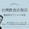 台灣飲食店復活⁉️徹底的なウイルス対策…✨
