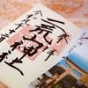 【宇都宮二荒山神社】御朱印情報サクッと紹介|御朱印の魅力を高める雰囲気・・なに!?