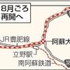 JR豊肥線 肥後大津-阿蘇8月再開へ