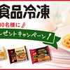 日清食品冷凍、人気の5食セットプレゼントキャンペーン