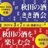 2018年3月必ず行くべき東京近郊の日本酒イベント