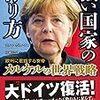 「ドイツでコロナが再拡大。この失敗は、メルケル首相が女性なことと関係している」