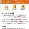 3サービスのアプリを新規ダウンロードで最大300Pもらえる