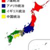 日本人の頭の中の「日本地図」VS琉球の北方領土「奄美」 #日本のいちばん長い日