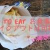 【Go To イートでテイクアウト】Go To Eat 神奈川 お食事券が使えるお店は?