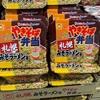 【食レポ】札幌みそラーメン風やきそば弁当を食べてみました