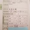 17w1d② 再入院6日目 出産と死産