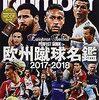 【¡Golazo!】ゴンサロ・ゲデスのゴラッソ! サッカースーパーゴール厳選動画 ⑴