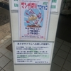 【観劇ログ】コミックリーディングライブ  マンガタリTOKYO#02