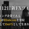 IS6FXのボーナスが優秀すぎる。IS6FXの魅力やリスク、キャンペーンなどを徹底解説します!