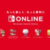 Nintendo Switch Onlineがスタートしました!