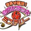 本当にあった(秘)ミステリー 12/8 感想まとめ