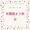 【イベント】充実のオフ会報告