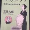 宝塚の小ネタ満載「ヅカメン!」読了♪