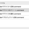 やっぱり Git 上で日本語ファイル名は使うべきじゃないという話