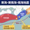 【地震】9世紀に関東でM8クラスの地震が起きていた+5月23日に南海トラフ巨大地震の予言について
