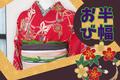 【着物 帯】半幅帯・サッシュベルト 作り方  洋裁 リメイク