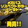 【メガバス】ゴールドベースの限定カラー「リスペクトカラードラド」発売!